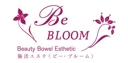 【札幌・大通】腸活エステBe BLOOM(ビー・ブルーム)